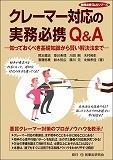 クレーム対応の実務必携Q&A