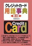 クレジットカード用語事典〔第4版〕