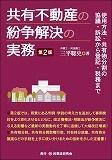 共有不動産の紛争解決の実務〔第2版〕