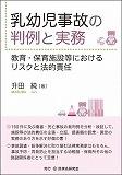 乳幼児事故の判例と実務