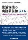 生活保護の実務最前線Q&A