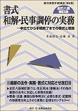 書式 和解・民事調停の実務〔全訂八版補訂版〕