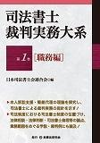 司法書士裁判実務大系 第1巻[職務編]
