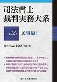 司法書士裁判実務大系 第2巻[民事編]