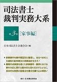 司法書士裁判実務大系 第3巻[家事編]