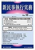 新民事執行実務 No.18