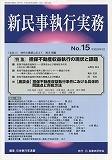 新民事執行実務No.15