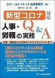 新型コロナ対応人事・労務の実務Q&A(予約受付中)