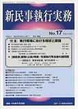 新民事執行実務 No.17