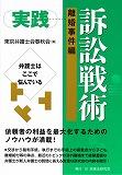 実践 訴訟戦術[離婚事件編]