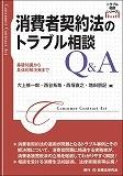 消費者契約法のトラブル相談Q&A