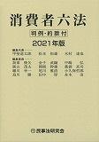 消費者六法〔2021年版〕
