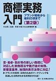 商標実務入門〔第2版〕