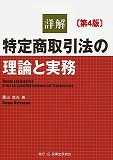 詳解 特定商取引法の理論と実務〔第4版〕