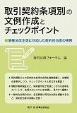 取引契約条項別の文例作成とチェックポイント