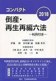 コンパクト倒産・再生再編六法2018