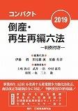 コンパクト倒産・再生再編六法2019