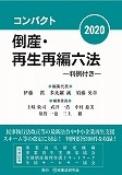 コンパクト倒産・再生再編六法2020