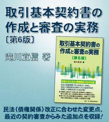 取引基本契約書の作成と審査の実務〔第6版〕
