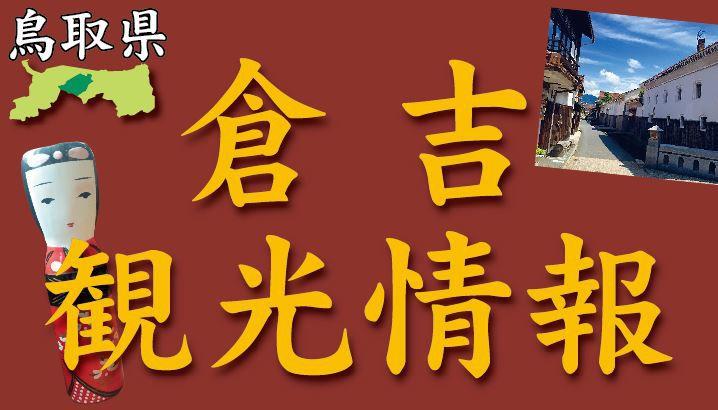 倉吉観光マイス協会