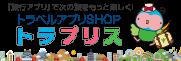 トラベルアプリSHOP「トラプリス」
