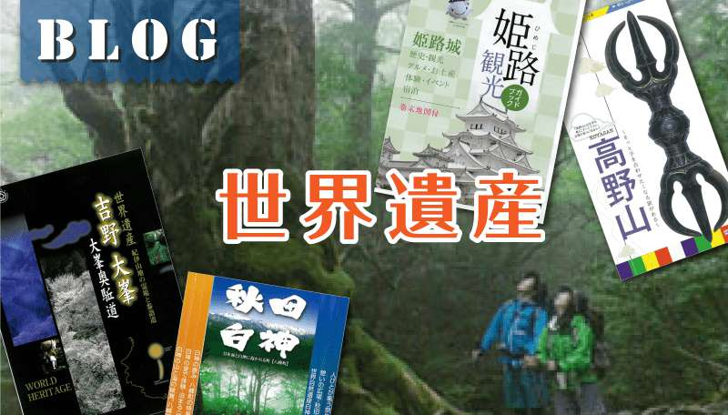 ブログ世界遺産(高野山、姫路、屋久島)