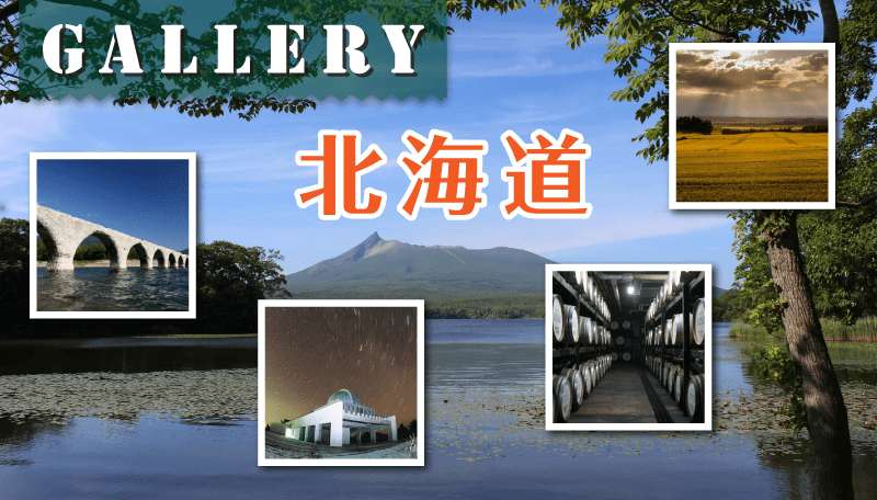 ギャラリー北海道(館、十勝、大沼、定山渓、砂川、名寄)