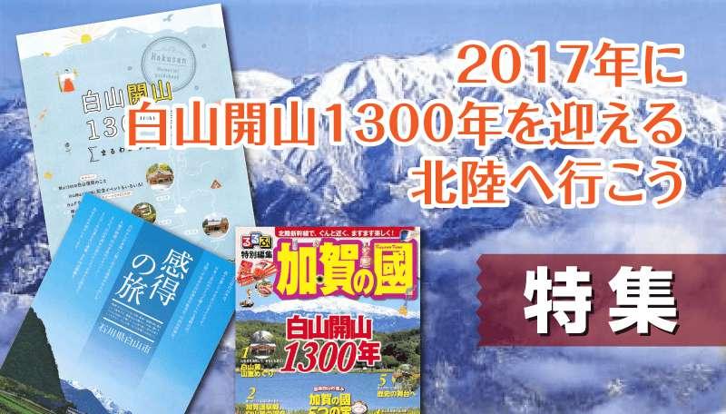特集 2017年に白山開山1300年を迎える北陸へ行こう