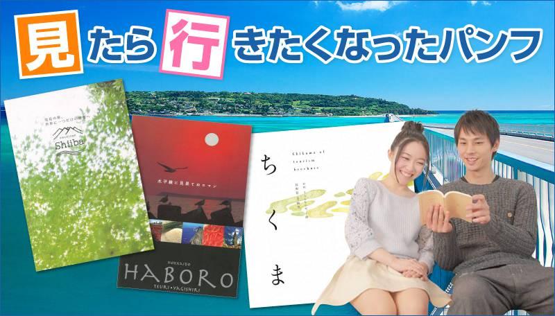 見たら行きたくなったパンフレット3選(椎葉村、千曲市、羽幌町)