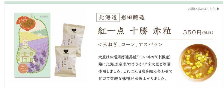 [北海道] 岩田醸造 紅一点 十勝 赤粒