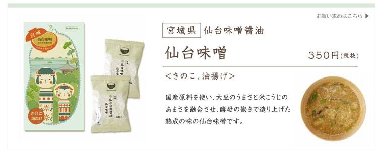 [宮城県] 仙台味噌醤油 仙台味噌