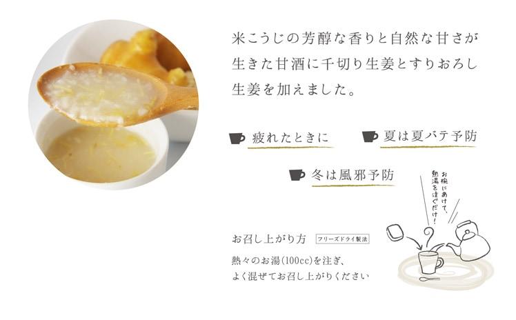 生姜を飲む米糀の甘酒-3