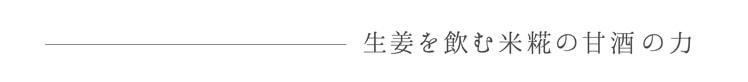 生姜を飲む米糀の甘酒-4