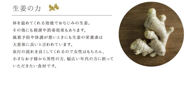 生姜を飲む米糀の甘酒-6