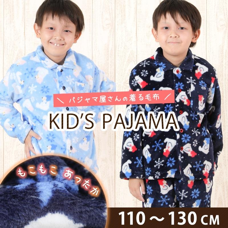 キッズパジャマ