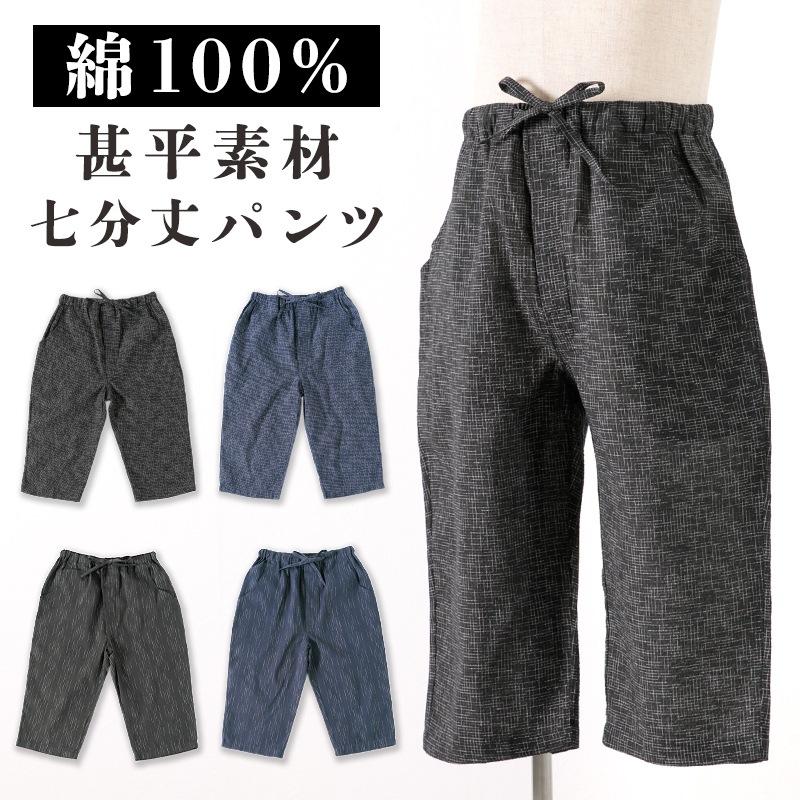 甚平 パンツ 七分丈