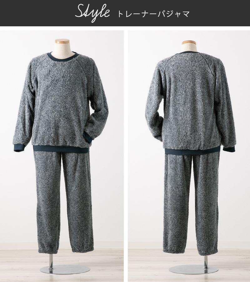 もこもこ あったか メンズ パジャマ