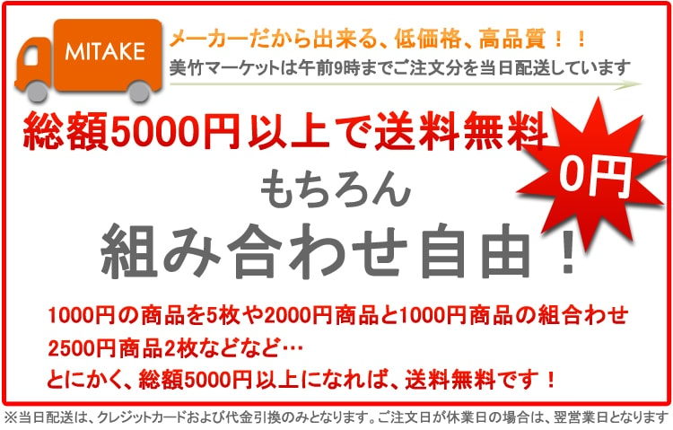 5000円以上で送料無料