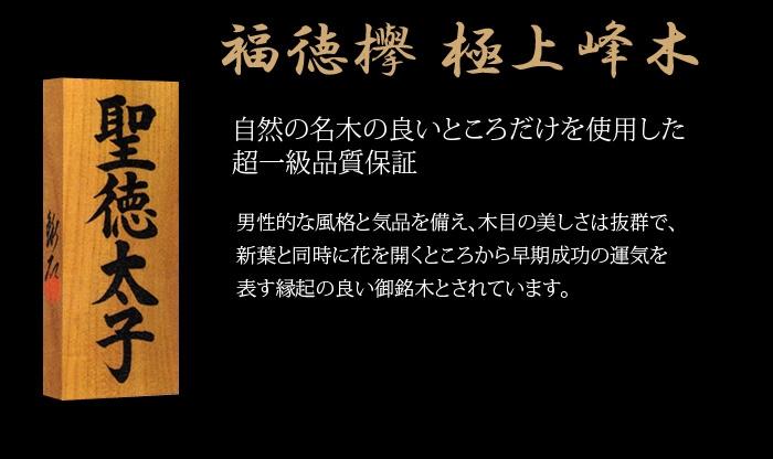 福徳欅 極上峰木 表札
