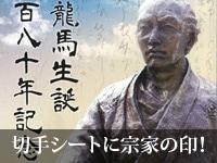 坂本龍馬記念切手