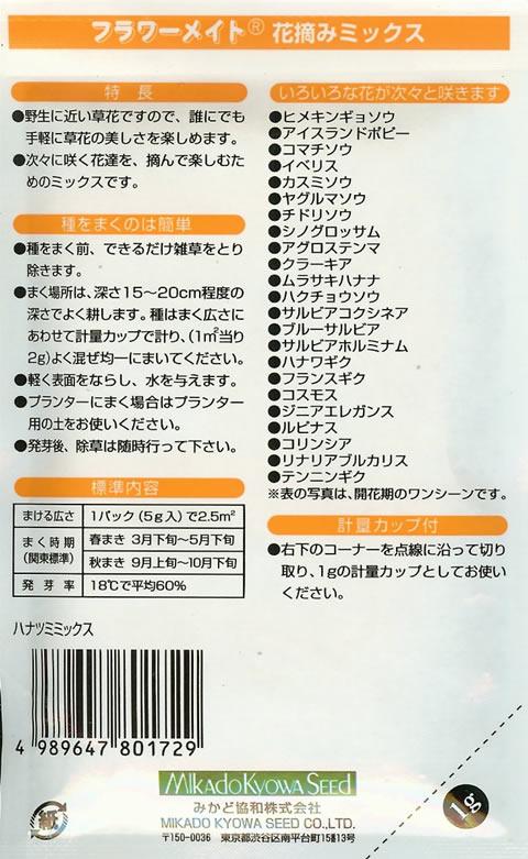 花の種 花摘みミックス(5g)