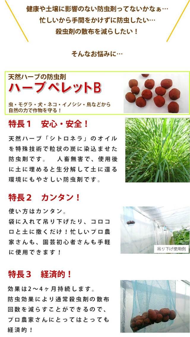 ハーブペレットBは、安心・安全・カンタン・経済的な防虫剤です。
