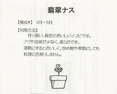 ナス種 翡翠ナス(0.2ml)