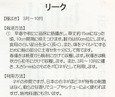 リーク (2ml) ねぎの仲間〜野菜のタネ〜