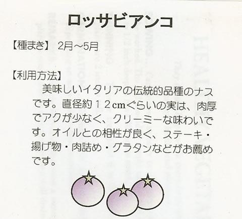 ナス種 ロッサビアンコ(0.2ml)