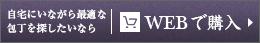 WEBで購入
