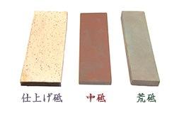 包丁砥石の種類