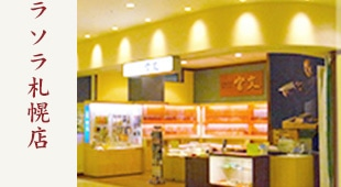 イーアス札幌店