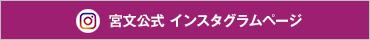 宮文刃物店公式インスタグラム