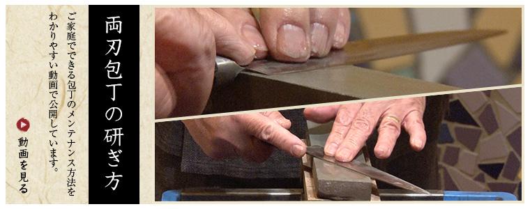 両刃包丁の砥ぎ方